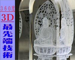 仏具、仏像オブジェ、仏像フィギュア、クリスタル、仏像、3D、御釈迦様、座釈迦、LED、癒し、レーザー、彫刻、最先端
