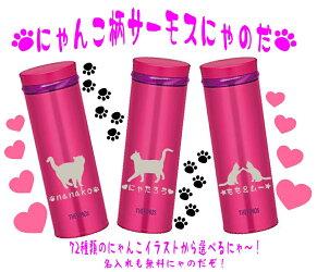 ねこネコ猫にゃんこ肉球猫柄猫グッズ猫商品サーモス水筒ラズベリープレゼント散歩飲み物コーヒーアウトドア