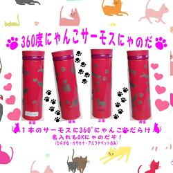 名入れ人気ねこネコ猫にゃんこ肉球猫柄猫グッズ猫商品サーモス水筒ラズベリープレゼント散歩飲み物コーヒーアウトドア