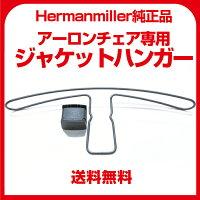 ハーマンミラー純正アーロンチェアジャケットハンガー【送料無料】