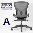 【即納在庫有】ハーマンミラー アーロンチェアリマスタード ライトシリーズ フィックスドポスチャーフィット アームレス Aサイズ AER1A12NN-ZSSG1G1G1BB23103 Herman Miller aeron chair remasterd light