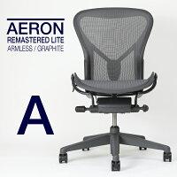 【2020/06/19入庫予定】ハーマンミラーアーロンチェアリマスタードライトシリーズフィックスドポスチャーフィットアームレスAサイズAER1A12NN-ZSSG1G1G1BB23103在宅勤務在宅ワークテレワーク椅子イス