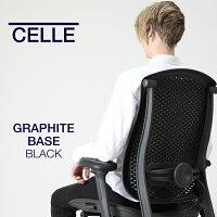 【納期未定】ハーマンミラーセラチェアランバーサポートグラファイトベースグラファイトフレームグラファイトカラーCJ133AACCAJG1BBG1G1BK在宅勤務在宅ワークテレワーク椅子イス