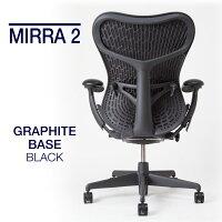【2020/07/10入庫予定】ハーマンミラーミラ2チェアグラファイトベースグラファイトフレームグラファイト&ブラックカラーMRF123AWAFAJG1BBG18M17BK1A703在宅勤務在宅ワークテレワーク椅子イス