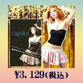 くびれメイクチューブトップ【Qubillet(キュビレット)】【HLS_DU】【RCP】P15Aug15