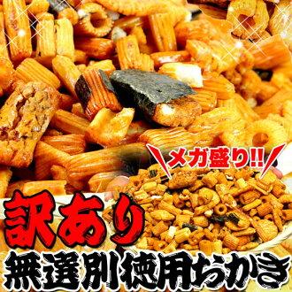 未排序的經濟大米餅乾巨型總理 1.4 公斤超級經濟米餅 / 米 / 餅乾 / 米粉餅乾 / 經濟 P15Aug15