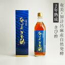 あまみきび酢 JAあまみ農業協同組合製造 きび酢700ml