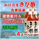 【送料無料】奄美大島きび酢 700ml 4本セット かけろま(加計呂麻) キビ酢700ml  …