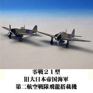 M-SERIES/エム シリーズ 零戦二一型零戦二一型 日本海軍 第二航空戦隊 空母飛龍搭載 BII-120&BI...
