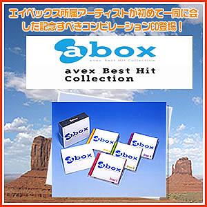 a-box(エイベックスベストヒットコレクション) ★収録曲全60曲 90年代〜2000年代夢の大結集!...