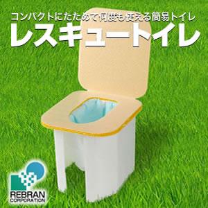 【送料無料】携帯簡易トイレ『レスキュートイレ』非常時、緊急時やアウトドアの必需品!約150kgまでOK!『レスキュートイレ』非常時に!レジャーにも!携帯トイレ 移動式トイ 【RCP】
