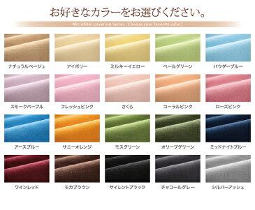 20色から選べるマイクロファイバーカバーリング シリーズ 掛布団カバー/ボックスシーツ/和式用フィットシーツ/ピローケース2枚組 シングル/セミダブル/ダブル/クイーン/キング