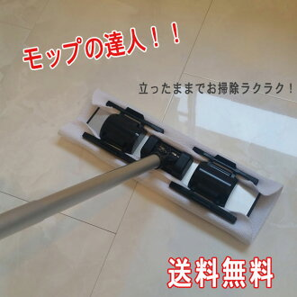 大師 / 拖把站 / 無塵布和擦拖把真空拖把古魯 / 抹布 / 清潔 / 用布,實木地板,地板,地板表面擦拭 / 污垢、 家政、 清洗、 有用的玩具 / 地板拖把和地板拖把 / 拖把 / 清潔用品 / /
