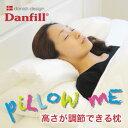 【送料無料】ダンフィル ピローミー Pillow Meデンマ...