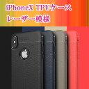 iPhone Xs/X ケース TPUケース 4色 グレー ブラック ネイビー レッド メール便送料無料 fK0N5g
