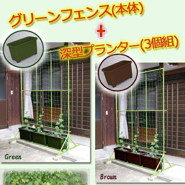 駿河台ビジネスネットワーク『グリーンフェンス+深型プランター(同色3個)セット』
