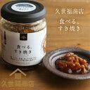 【久世福商店】食べる、すき焼き 130g