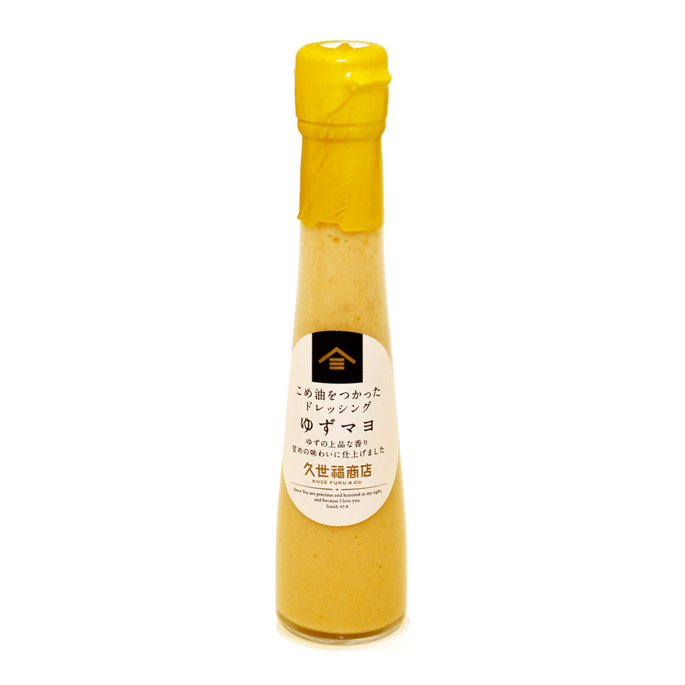 【久世福商店】こめ油をつかったドレッシング【ゆずマヨ】120ml