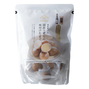 【久世福商店】大容量 国産うずらの味付けたまご 160g