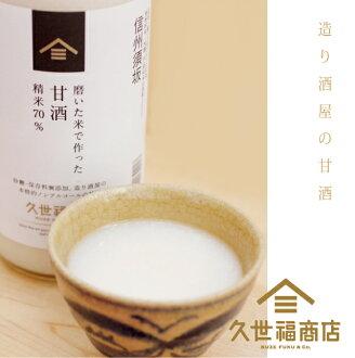 【お一人さま3本まで】【久世福商店】磨いた米で作った甘酒<ノンアルコール・砂糖不使用>