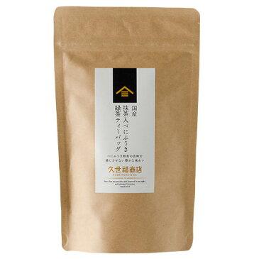 鹿児島産べにふうき 緑茶ティーバッグ【3g×20】