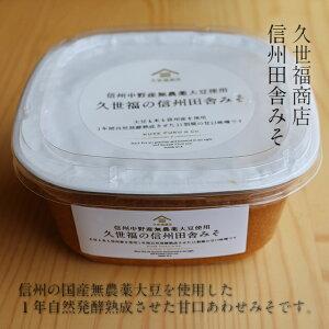 【久世福商店】信州中野産無農薬大豆使用久世福の信州田舎みそ500g