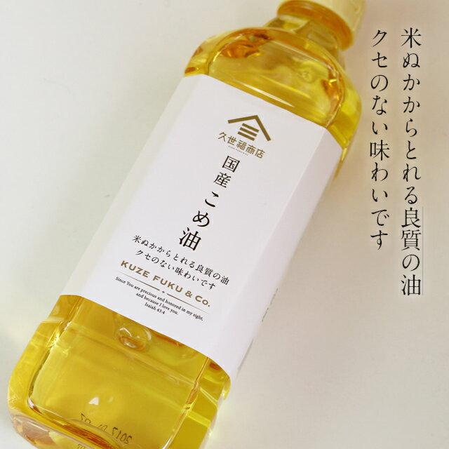 【久世福商店】国産こめ油600g米油こめあぶら