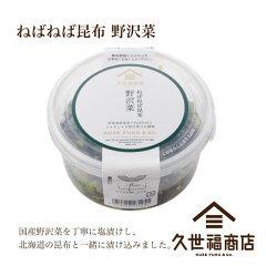 国産野沢菜と北海道の昆布を使用。【久世福商店】 ねばねば昆布 野沢菜180g【冷蔵品】