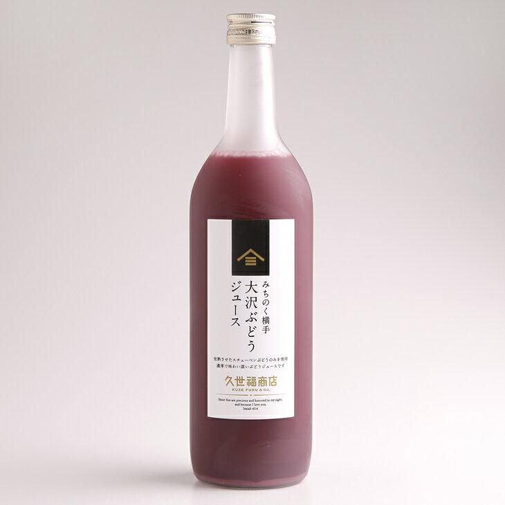 【久世福商店】みちのく横手大沢ぶどうジュース100%720ml