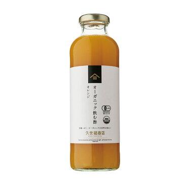オーガニック飲む酢 オレンジ