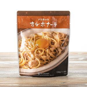 パスタソース カルボナーラ 130g(1人前・レトルト食品)