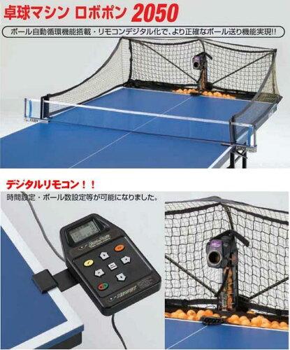 SANEI 三英 卓球マシン ロボポン2050♪ ロボポン専用ケース(11-089)が付きます...