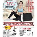 ●メーカー取り寄せ商品● ソフタッチ【softouch】 振動マシン スーパーバイブレーションシェイパー SO-SVS03