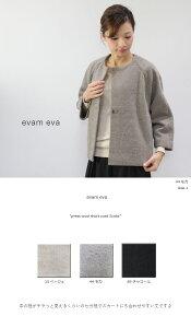 ■■evameva(エヴァムエヴァ)presswoolshortcoat3colormadeinjapane173k069