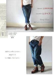 【送料無料】deepblue(ディープブルー)甘織デニムボーイフレンドアンクル丈5Pパンツ