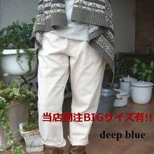 ●●deep blue(ディープブルー)12.5oz 甘織カラーデニムボーイフレンド アンクル丈5P パンツ IVORY...