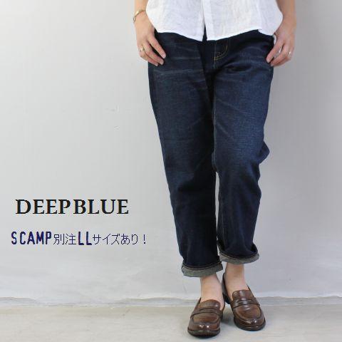 deep blue(ディープブルー) 甘織デニム ボーイフレンド アンクル丈 5Pパンツ ダークブルーmade in ...