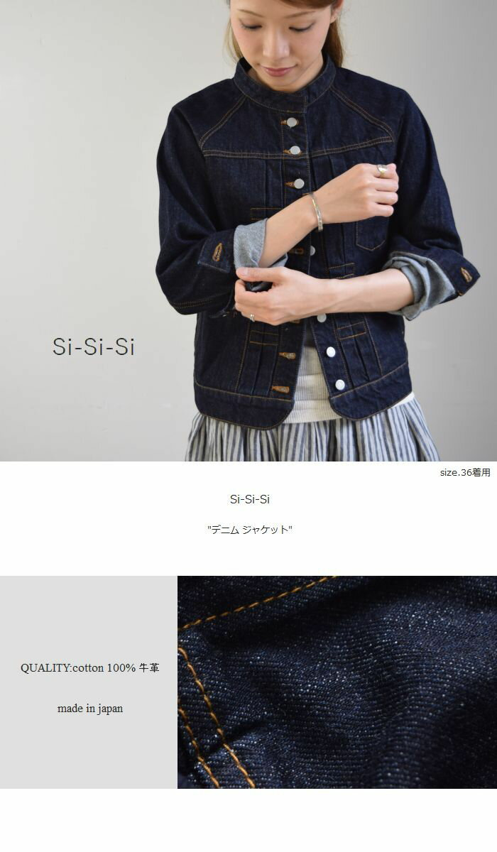 Si-Si-Si(スースースー) デニムジャケットmade in japann-603-b
