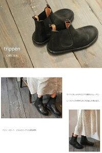 【送料無料】trippen(トリッペン)CHELSEA