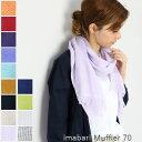 \全品10倍ポイント付きます/ 5/30(sat)0:00〜6/2(tue)23:59まで imabari Muffler 70 13color made in japanimabari