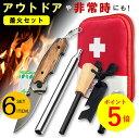 【ハロウィンSALE!P5倍!】ファイヤースターター ナイフ