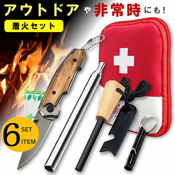 圧倒的高評価  ファイヤースターターナイフアウトドア救急セット火吹き棒ホイッスル日本製絆創膏付消化サバイバルBBQアウトドア用