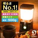 【楽天1位!】ランタン 充電式 送料無料 led 1000ル