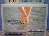 500円引クーポン配布中!!FCフットケア 足の ニオイ・カユミ・カサカサ水虫対策            爪水虫対策