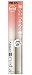カネボウ media(メディア) シャイニーエッセンスリップA 1本 化粧品 口紅 リップ