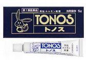 【第1類医薬品】【お得♪3個セット♪】 大東製薬 トノス ハリーマーク (5g)