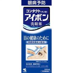 【第3類医薬品】小林製薬 アイボン (500ml) 眼病予防 目薬 洗眼薬 コンタクトを外した後に