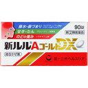 【第(2)類医薬品】新ルルA ゴールドDX 90錠 鼻水 鼻づまり せき たん のどの痛み[ 総合かぜ薬 新ルルゴールド ]