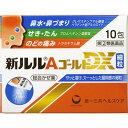 【第(2)類医薬品】新ルルA ゴールドDX 細粒 10包 鼻水 鼻づまり せき たん のどの痛み[ 総合かぜ薬 新ルルゴールド ]