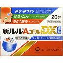 【第(2)類医薬品】新ルルA ゴールドDX 細粒 20包 鼻水 鼻づまり せき たん のどの痛み[ 総合かぜ薬 新ルルゴールド ]
